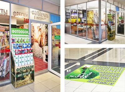 Магазин Арт-Принт в ТЦ «Град», пав. №348 (3 этаж)